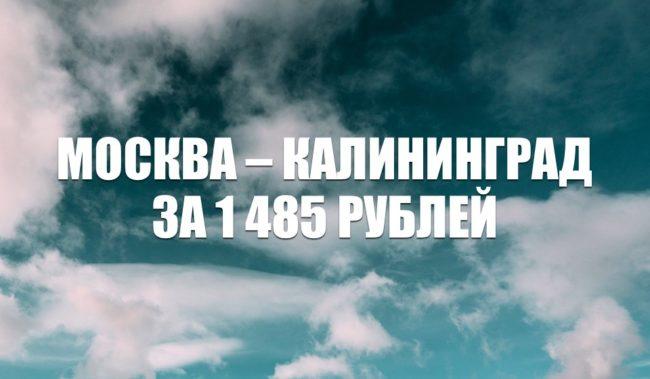 Авиабилеты Utair Москва – Калининград 1485 руб. на январь-октябрь 2021