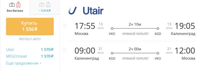 Бронирование авиабилетов Москва — Калининград за 1 556 рублей