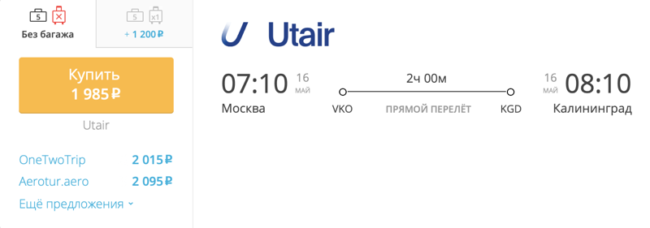 Бронирование авиабилетов Москва – Калининград за 1 985 рублей