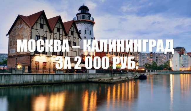 Авиабилеты Utair Москва – Калининград за 2 000 руб. на октябрь 2020-август 2021