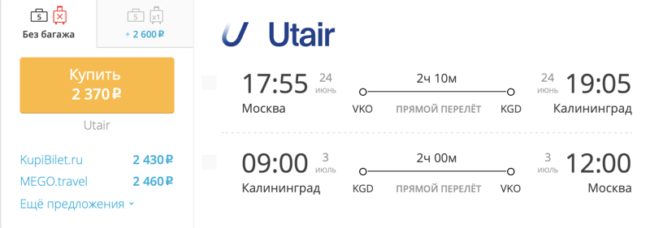 Бронирование авиабилетов Москва — Калининград за 2 370 рублей