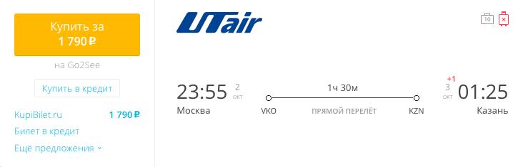 Пример бронирования авиабилета Москва – Берлин за 7867 руб
