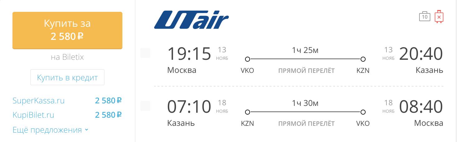 Пример бронирования авиабилетов Москва – Казань за 2 580 рублей