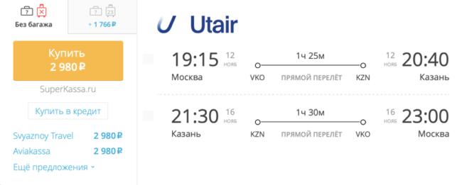 Пример бронирования авиабилетов Москва – Казань за 2 980 рублей