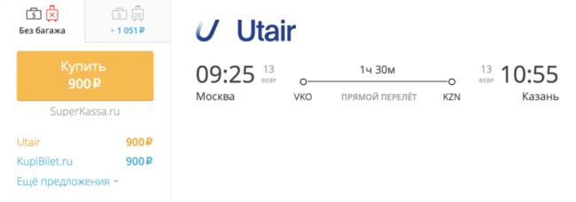 Пример бронирования авиабилетов Москва — Казань за 900 рублей