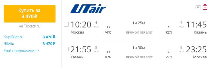 Пример бронирования авиабилетов Москва – Казань за 3470 рублей