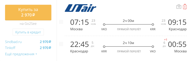 Пример бронирования авиабилетов Москва – Краснодар за 2 970 рублей