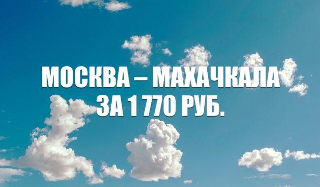 Авиабилеты Utair Москва – Махачкала за 1 770 рублей