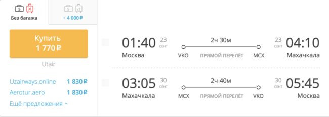 Бронирование авиабилетов Москва – Махачкала за 1 770 рублей