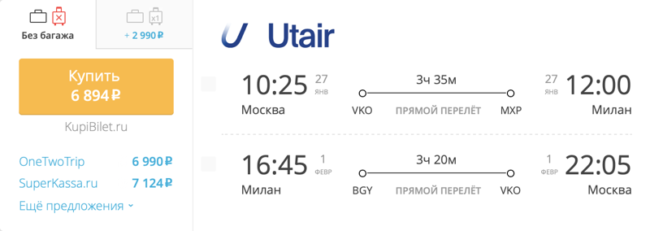 Пример бронирования авиабилетов Москва — Милан за 6 894 рублей
