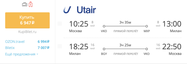 Пример бронирования авиабилетов Москва — Милан за 6 947 рублей