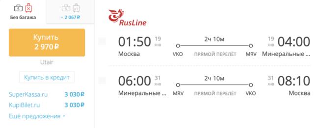 Пример бронирования авиабилетов Москва — Минеральные Воды за 2 970 рублей