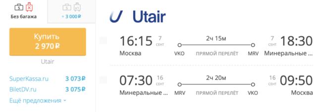 Бронирование авиабилетов Москва – Минеральные Воды за 2 970 рублей