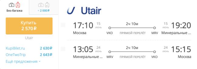 Бронирование авиабилетов Москва – Минеральные Воды за 2 570 рублей