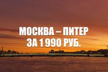 Авиабилеты Москва – Санкт-Петербург за 1 990 рублей