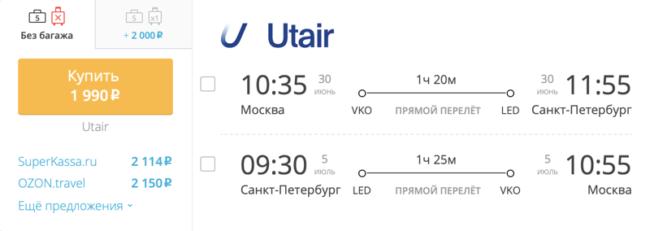 Бронирование авиабилетов Москва – Санкт-Петербург за 1 990 рублей