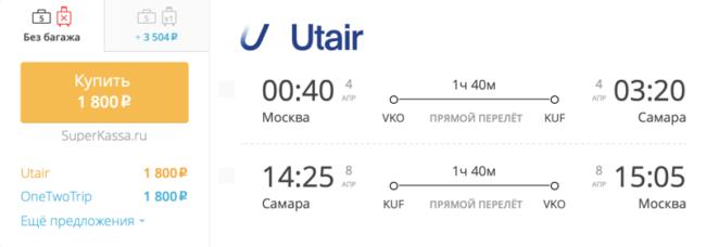 Пример бронирования авиабилетов Москва — Самара за 1 800 рублей