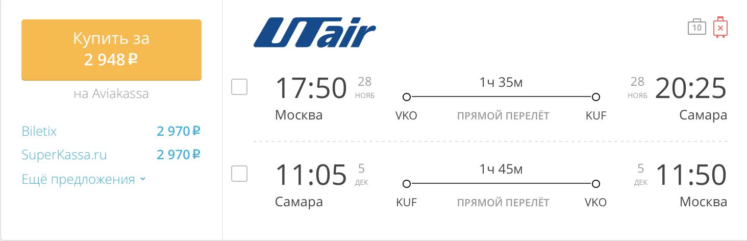 Пример бронирования авиабилетов Москва – Самара за 2 948 рублей