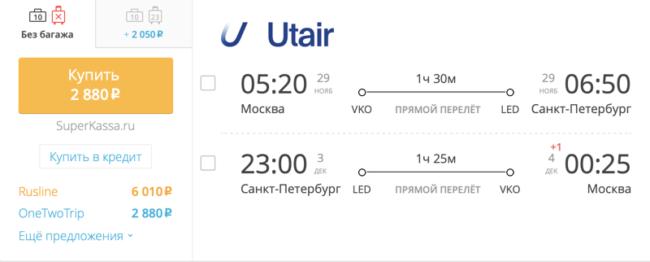 Акция на авиабилеты Utair Москва – Санкт-Петербург за 2 880 руб