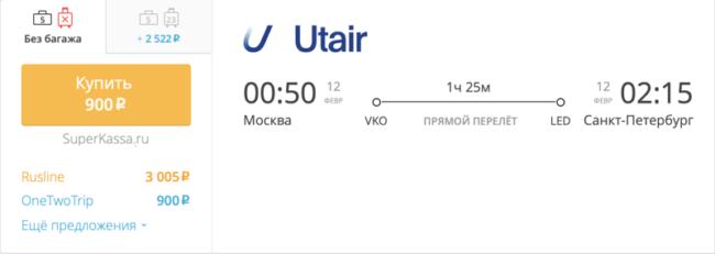 Пример бронирования авиабилетов  Москва — Санкт-Петербург за 900 рублей