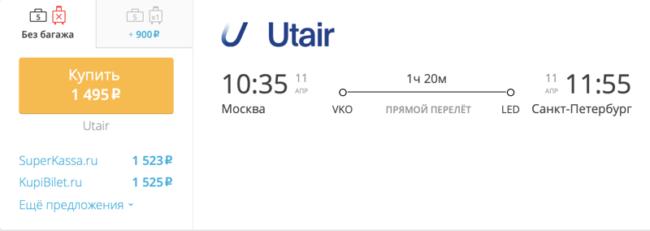 Бронирование авиабилетов Москва – Санкт-Петербург за 1 495 рублей