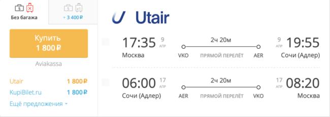 Пример бронирования авиабилетов Москва — Сочи за 1 800 рублей