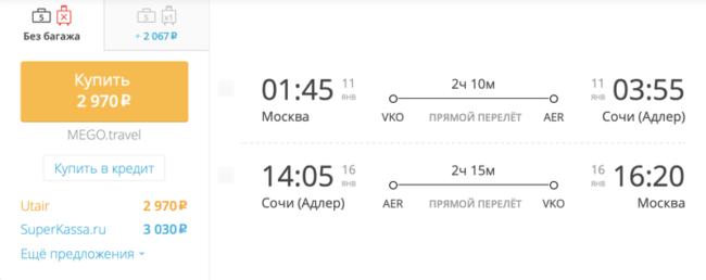 Пример бронирования авиабилетов Москва — Сочи за 2 970 рублей