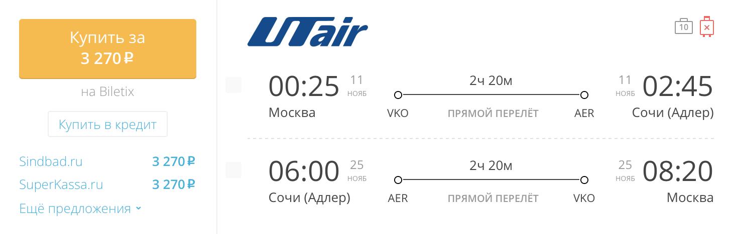 Пример бронирования авиабилетов Москва – Сочи за 3 270 рублей