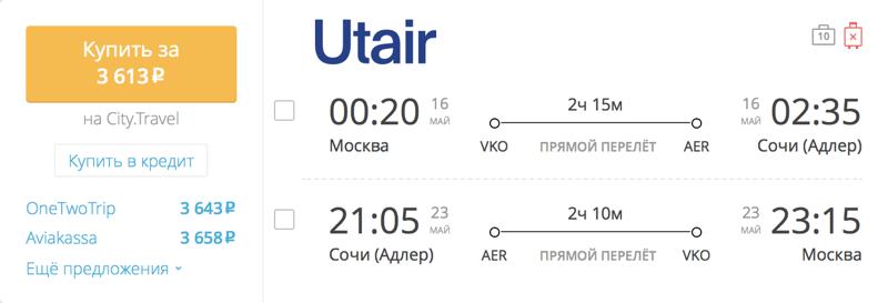 Пример бронирования авиабилетов Москва – Сочи за 3 613 рублей