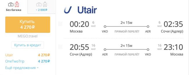 Пример бронирования авиабилетов Москва — Сочи за 4 270 рублей
