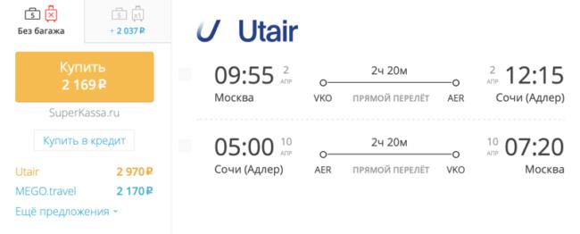 Бронирование авиабилетов Москва – Сочи за 2 169 рублей