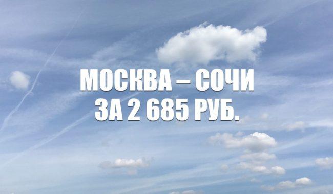 Авиабилеты Utair Москва – Сочи за 2 685 рублей