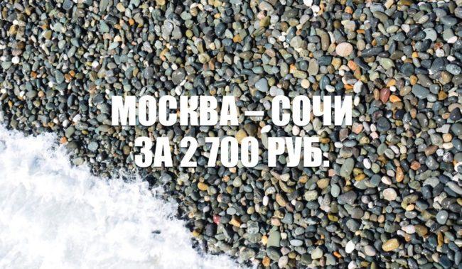 Авиабилеты  Utair Москва – Сочи за 2700 руб