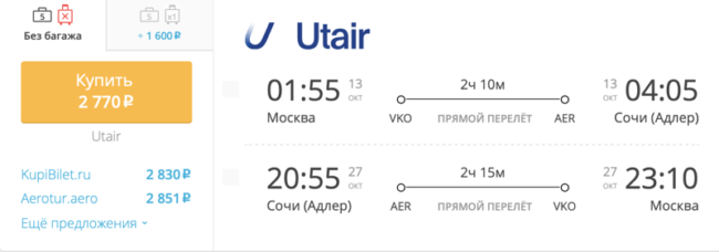 Бронирование авиабилетов Москва – Сочи за 2 700 рублей
