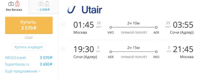 Пример бронирования авиабилетов Москва — Сочи за 3 570 рублей