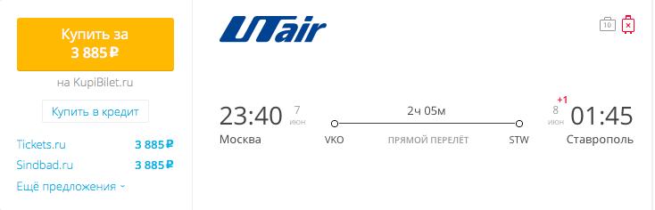 Пример бронирования авиабилетов Москва – Ставрополь за 3885 рублей