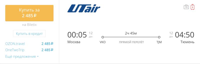 Пример бронирования авиабилетов Москва - Тюмень за 2 485 рублей