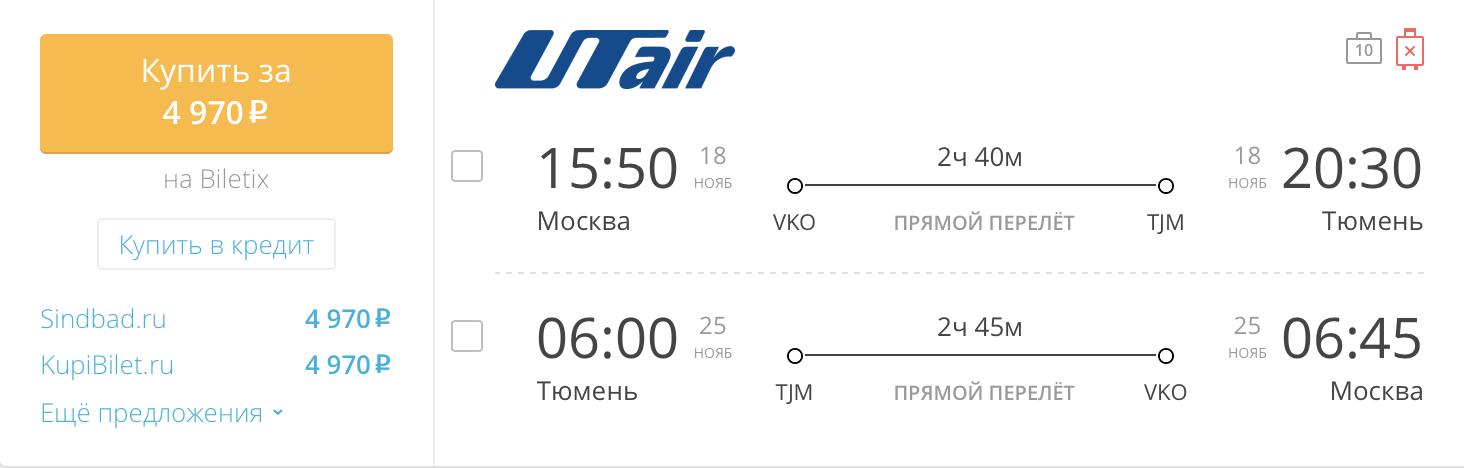 Пример бронирования авиабилетов Москва – Тюмень за 4 970 рублей