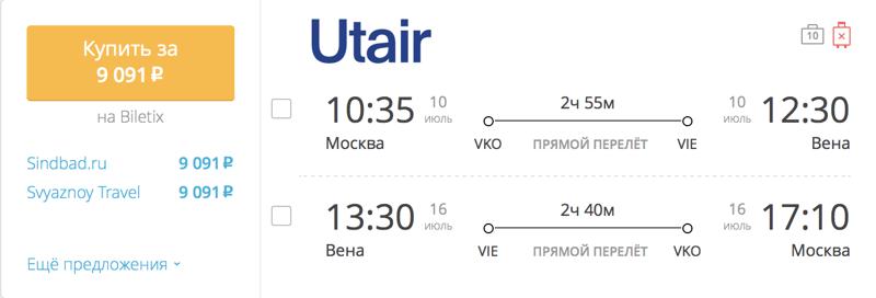 Пример бронирования авиабилетов Москва – Вена за 9 091 рублей