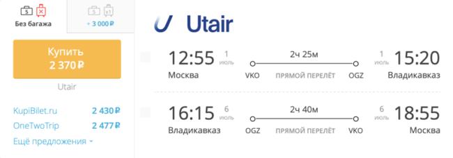 Бронирование авиабилетов Москва – Владикавказ за 2 370 рублей