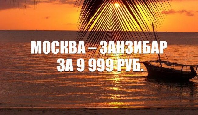 Авиабилеты Utair Москва-Занзибар за 9999 руб. на 2020-2021