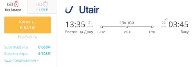 Дешевые авиабилеты Ростов-на-Дону - Баку авиакомпании Utair от 6 641 руб.