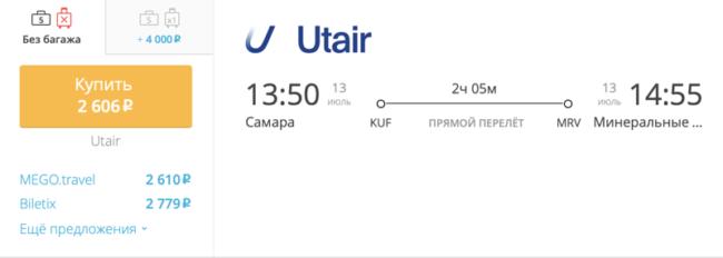 Бронирование авиабилетов Самара — Минеральные воды за 2 606 рублей