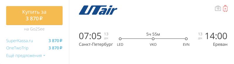 Пример бронирования авиабилетов Санкт-Петербург – Ереван за 3 870 рублей