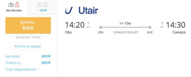 Пример бронирования авиабилетов Уфа – Самара за 800 рублей