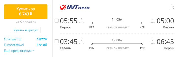 Пример бронирования авиабилетов Пермь – Казань за 6743 рублей