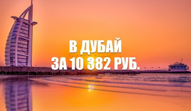 Авиабилеты «Победы» Москва – Дубай за 10382 руб.