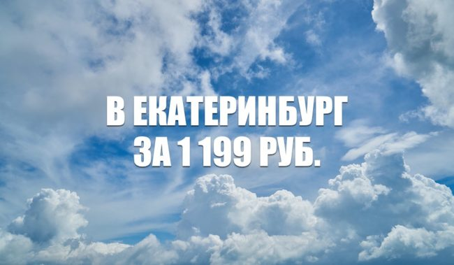 Авиабилеты Победы в Екатеринбург за 1 199 руб.