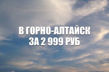 Авиабилеты «Победы» Москва – Горно-Алтайск за 2999 руб.