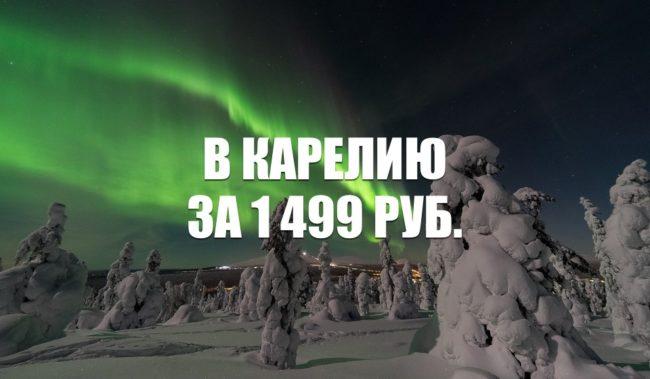Авиабилеты «Победы» в Карелию 1 499 руб.
